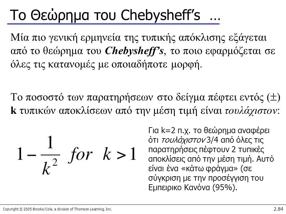 Copyright © 2005 Brooks/Cole, a division of Thomson Learning, Inc. 2.84 Το Θεώρημα του Chebysheff's … Μία πιο γενική ερμηνεία της τυπικής απόκλισης εξ