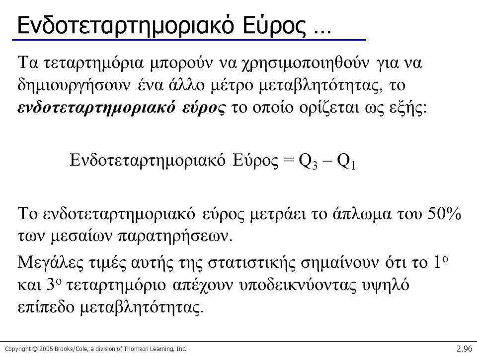 Copyright © 2005 Brooks/Cole, a division of Thomson Learning, Inc. 2.96 Ενδοτεταρτημοριακό Εύρος … Τα τεταρτημόρια μπορούν να χρησιμοποιηθούν για να δ