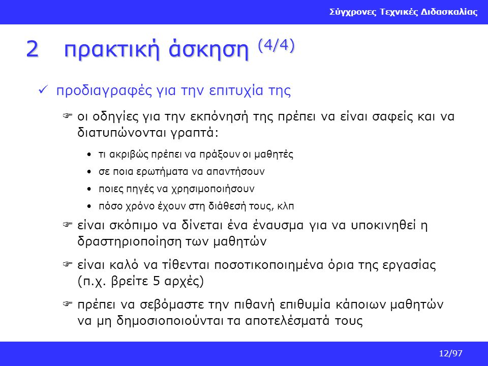 Σύγχρονες Τεχνικές Διδασκαλίας 12/97 2πρακτική άσκηση (4/4) προδιαγραφές για την επιτυχία της  οι οδηγίες για την εκπόνησή της πρέπει να είναι σαφείς