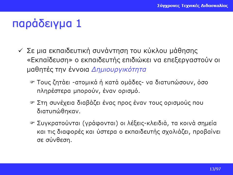Σύγχρονες Τεχνικές Διδασκαλίας 13/97 παράδειγμα 1 Σε μια εκπαιδευτική συνάντηση του κύκλου μάθησης «Εκπαίδευση» ο εκπαιδευτής επιδιώκει να επεξεργαστο