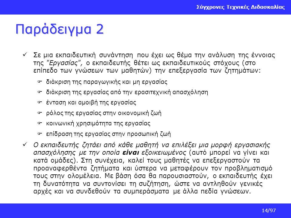 Σύγχρονες Τεχνικές Διδασκαλίας 14/97 Παράδειγμα 2 Σε μια εκπαιδευτική συνάντηση που έχει ως θέμα την ανάλυση της έννοιας της