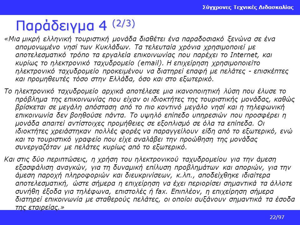 Σύγχρονες Τεχνικές Διδασκαλίας 22/97 Παράδειγμα 4 (2/3) «Μια μικρή ελληνική τουριστική μονάδα διαθέτει ένα παραδοσιακό ξενώνα σε ένα απομονωμένο νησί