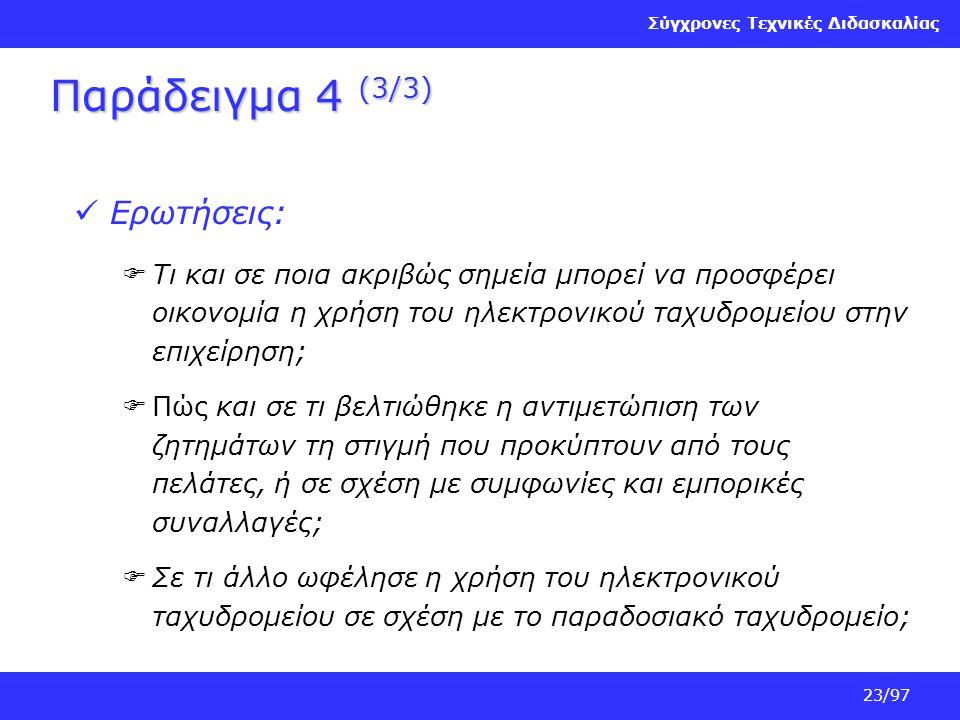 Σύγχρονες Τεχνικές Διδασκαλίας 23/97 Παράδειγμα 4 (3/3) Ερωτήσεις:  Τι και σε ποια ακριβώς σημεία μπορεί να προσφέρει οικονομία η χρήση του ηλεκτρονι