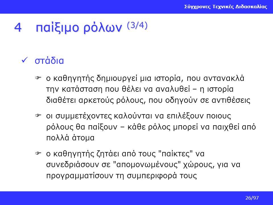 Σύγχρονες Τεχνικές Διδασκαλίας 26/97 4παίξιμο ρόλων (3/4) στάδια  ο καθηγητής δημιουργεί μια ιστορία, που αντανακλά την κατάσταση που θέλει να αναλυθ