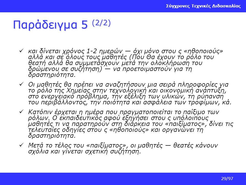 Σύγχρονες Τεχνικές Διδασκαλίας 29/97 Παράδειγμα 5 (2/2) και δίνεται χρόνος 1-2 ημερών — όχι μόνο στου ς «ηθοποιούς» αλλά και σε όλους τους μαθητές (Πο