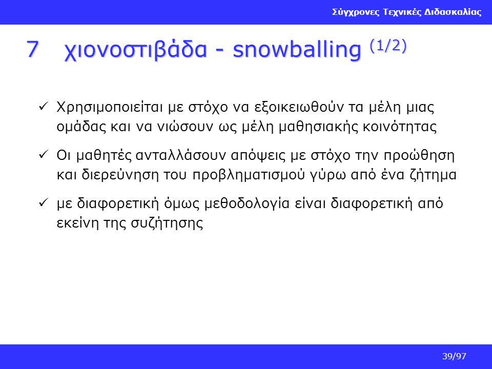 Σύγχρονες Τεχνικές Διδασκαλίας 39/97 7χιονοστιβάδα - snowballing (1/2) Χρησιμοποιείται με στόχο να εξοικειωθούν τα μέλη μιας ομάδας και να νιώσουν ως