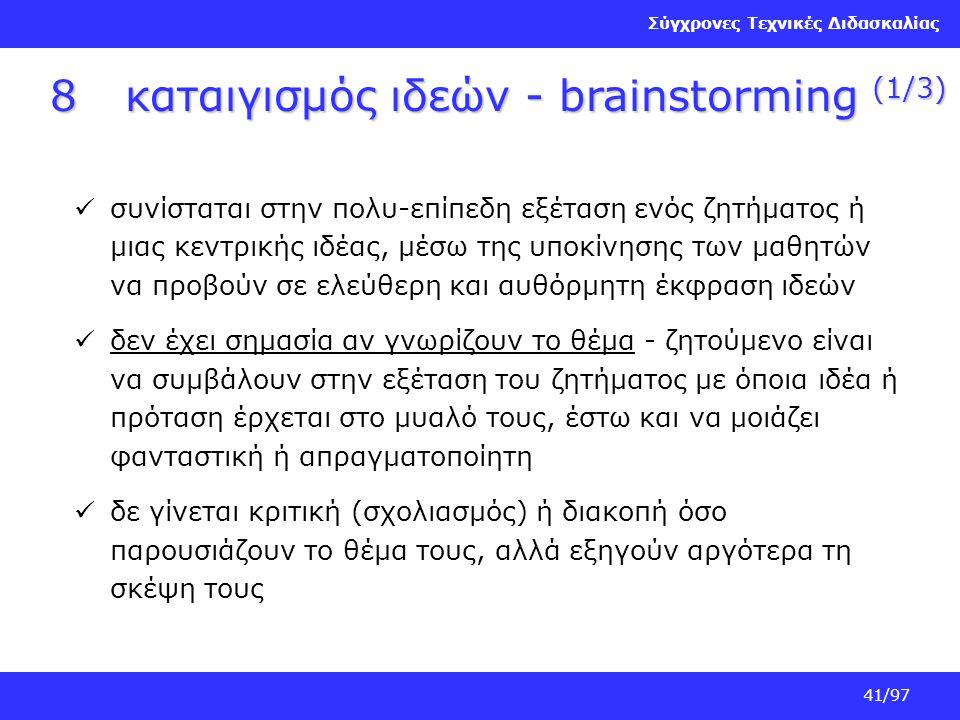 Σύγχρονες Τεχνικές Διδασκαλίας 41/97 8καταιγισμός ιδεών - brainstorming (1/3) συνίσταται στην πολυ-επίπεδη εξέταση ενός ζητήματος ή μιας κεντρικής ιδέ