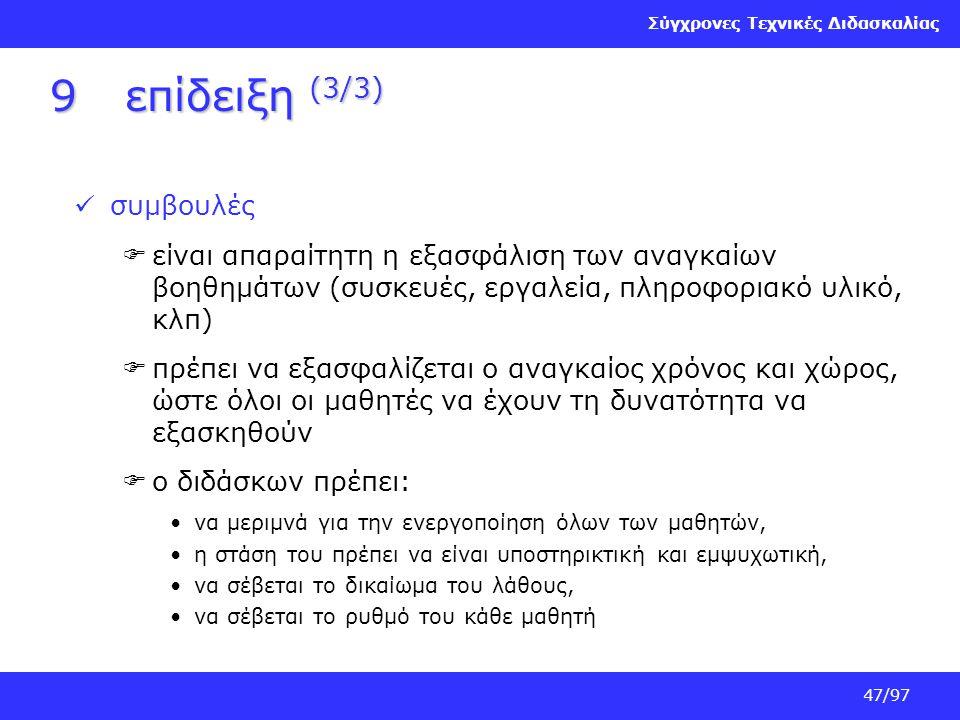 Σύγχρονες Τεχνικές Διδασκαλίας 47/97 9επίδειξη (3/3) συμβουλές  είναι απαραίτητη η εξασφάλιση των αναγκαίων βοηθημάτων (συσκευές, εργαλεία, πληροφορι