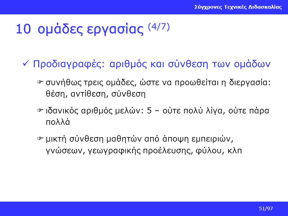 Σύγχρονες Τεχνικές Διδασκαλίας 51/97 10ομάδες εργασίας (4/7) Προδιαγραφές: αριθμός και σύνθεση των ομάδων  συνήθως τρεις ομάδες, ώστε να προωθείται η