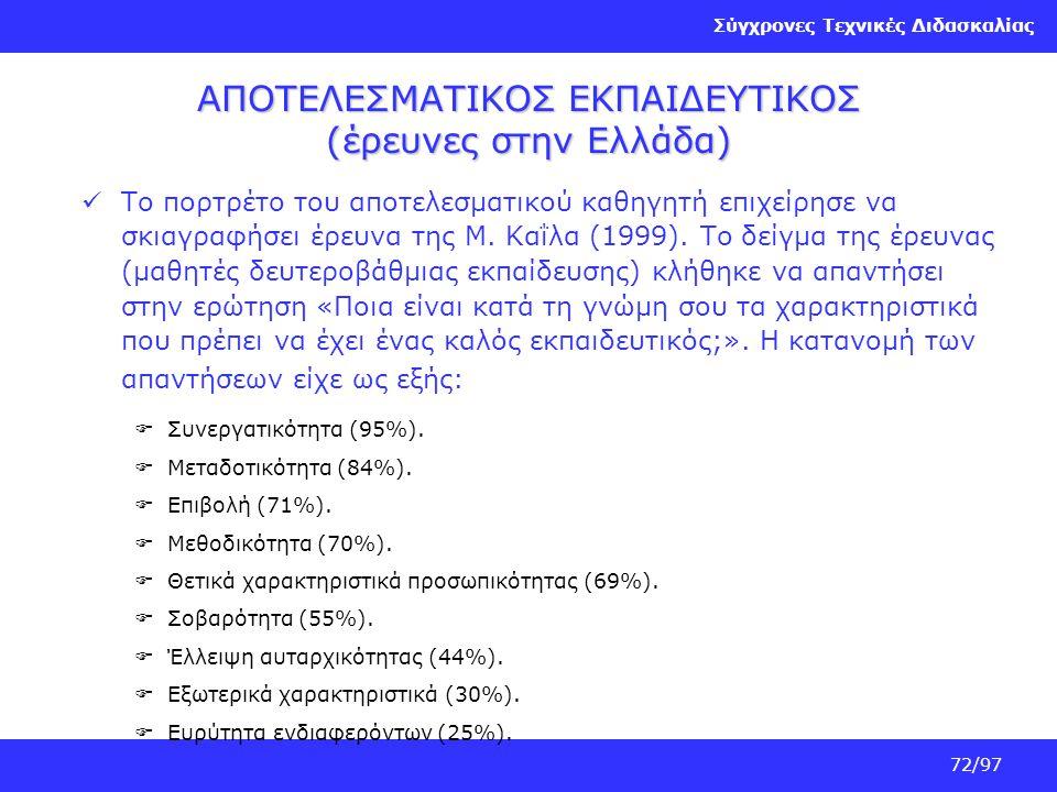 Σύγχρονες Τεχνικές Διδασκαλίας 72/97 ΑΠΟΤΕΛΕΣΜΑΤΙΚΟΣ ΕΚΠΑΙΔΕΥΤΙΚΟΣ (έρευνες στην Ελλάδα) Το πορτρέτο του αποτελεσματικού καθηγητή επιχείρησε να σκιαγρ