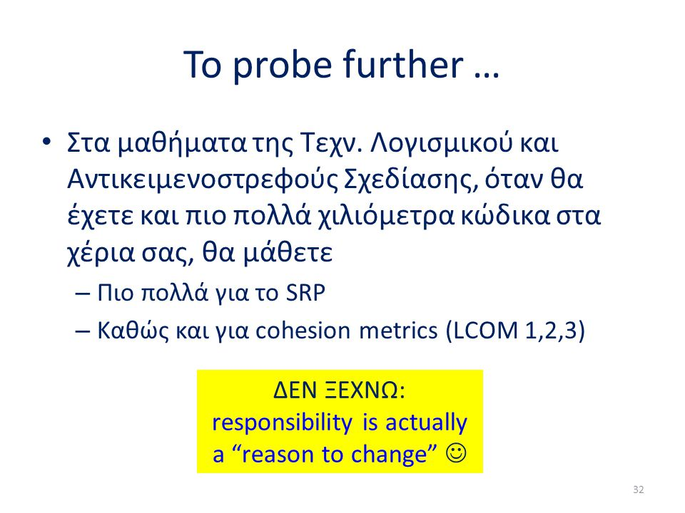To probe further … Στα μαθήματα της Τεχν.