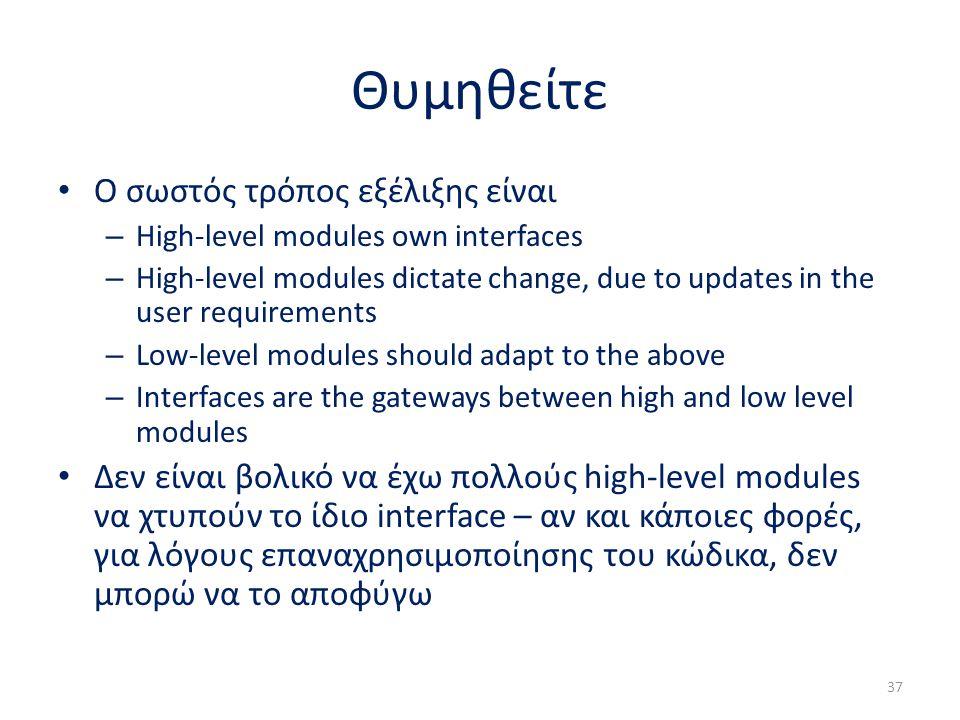 Θυμηθείτε Ο σωστός τρόπος εξέλιξης είναι – High-level modules own interfaces – High-level modules dictate change, due to updates in the user requireme