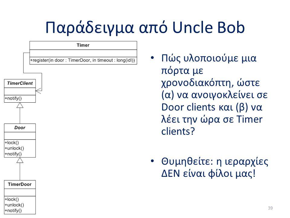 Παράδειγμα από Uncle Bob Πώς υλοποιούμε μια πόρτα με χρονοδιακόπτη, ώστε (α) να ανοιγοκλείνει σε Door clients και (β) να λέει την ώρα σε Timer clients