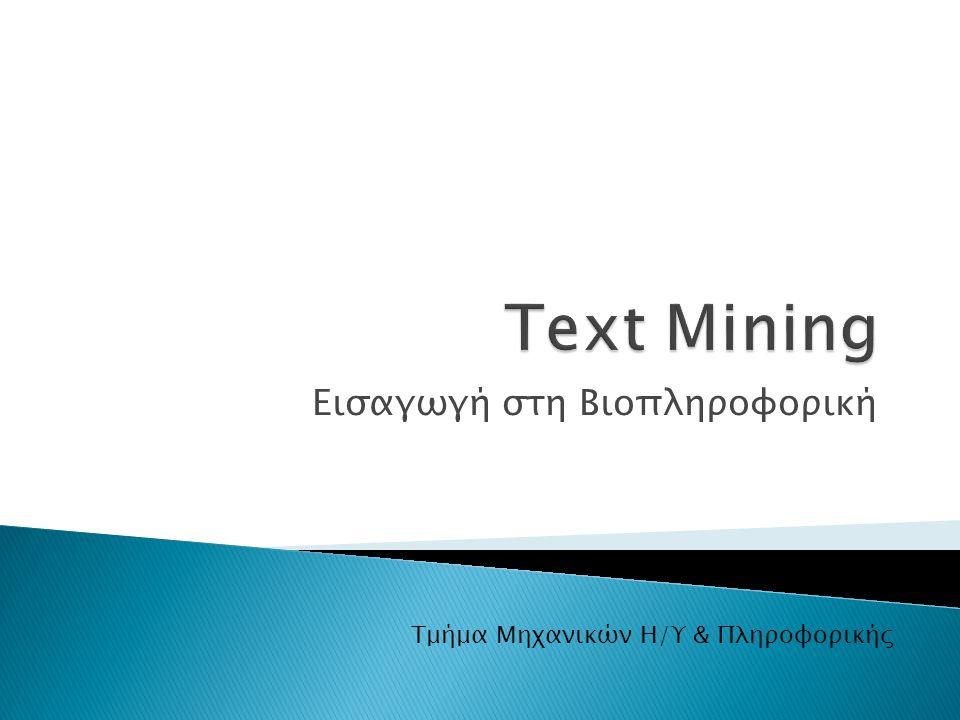  Πραγματοποιείται η ταξινόμηση των κειμένων της «καλύτερης» συστάδας με βάση το Impact Factor των κειμένων.