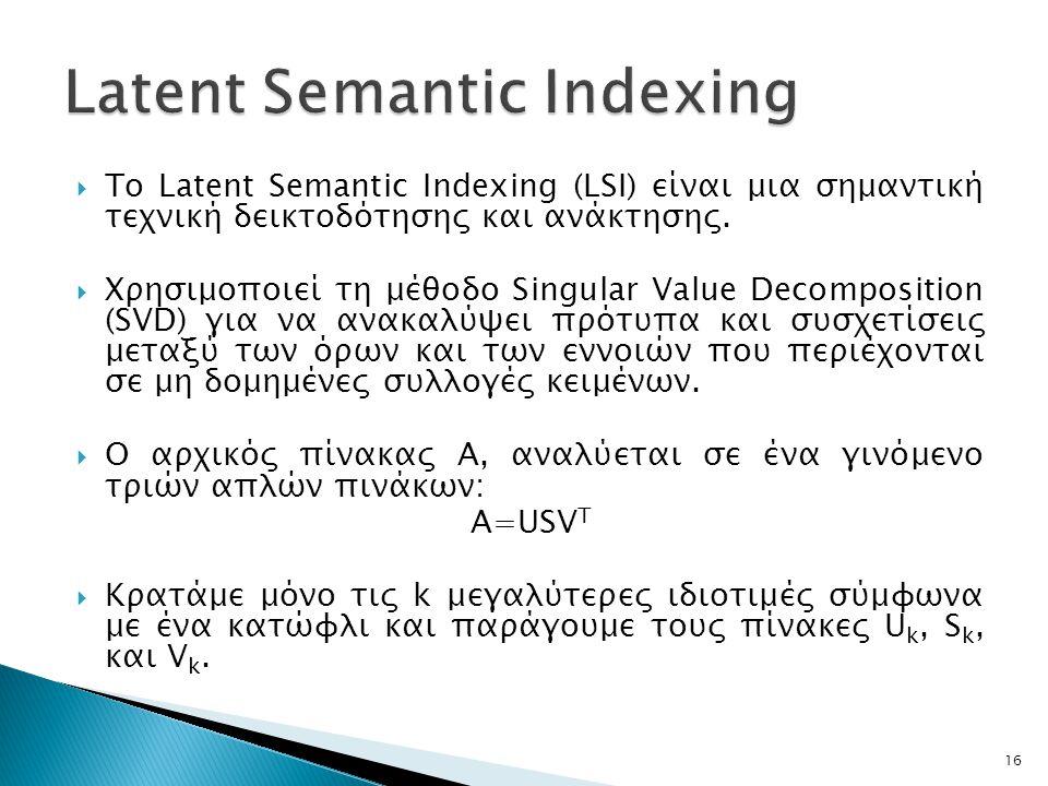  Το Latent Semantic Indexing (LSI) είναι μια σημαντική τεχνική δεικτοδότησης και ανάκτησης.