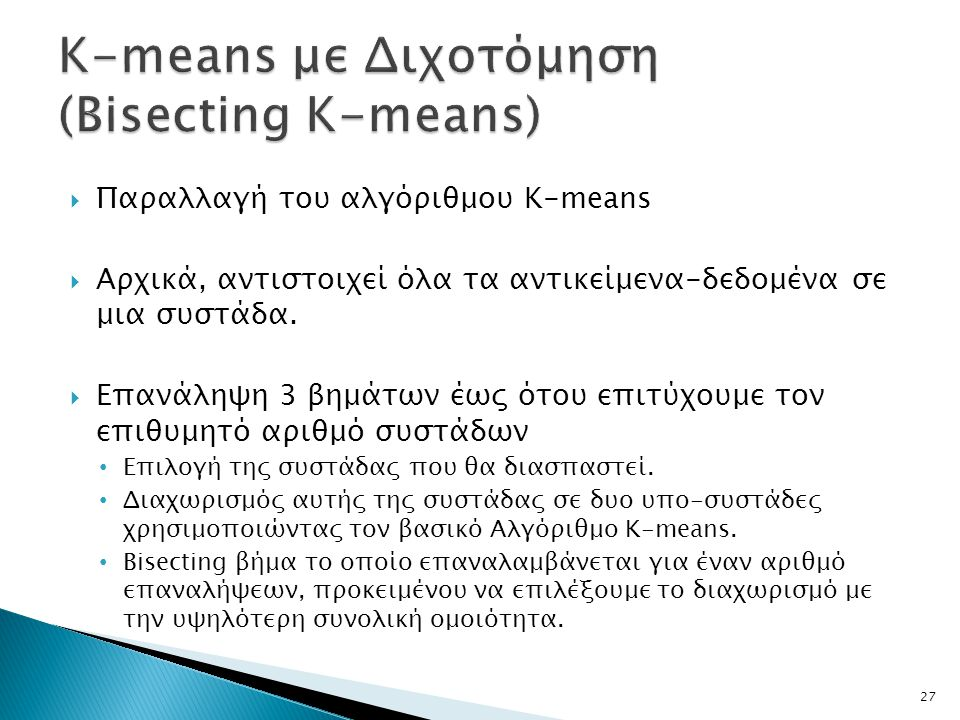  Παραλλαγή του αλγόριθμου K-means  Αρχικά, αντιστοιχεί όλα τα αντικείμενα-δεδομένα σε μια συστάδα.