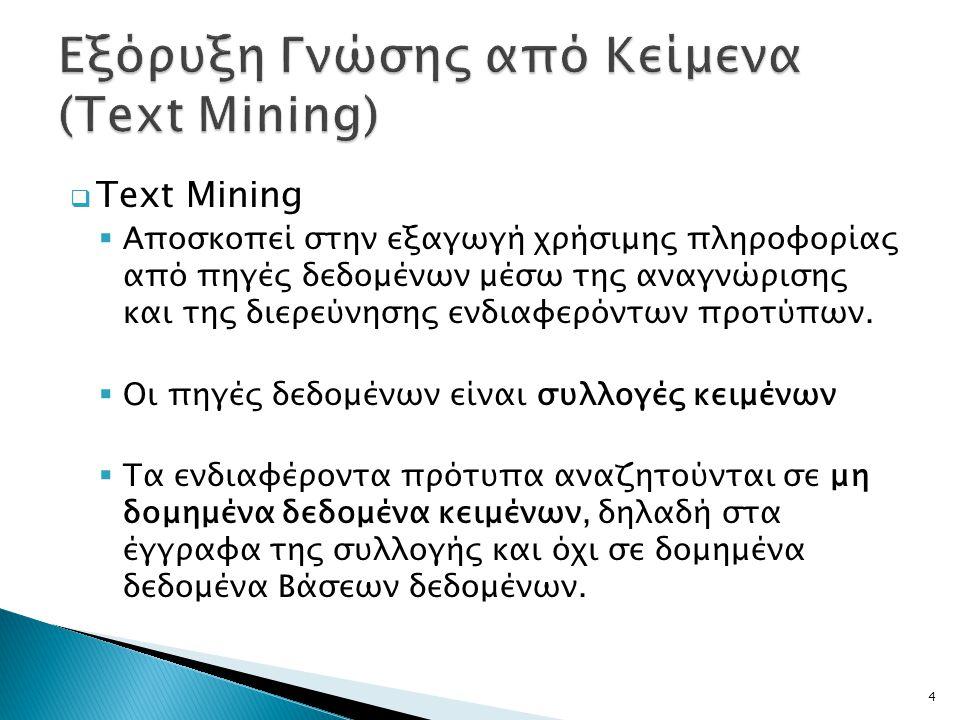  Text Mining  Αποσκοπεί στην εξαγωγή χρήσιμης πληροφορίας από πηγές δεδομένων μέσω της αναγνώρισης και της διερεύνησης ενδιαφερόντων προτύπων.