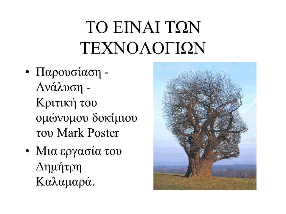 ΤΟ ΕΙΝΑΙ ΤΩΝ ΤΕΧΝΟΛΟΓΙΩΝ Παρουσίαση - Ανάλυση - Κριτική του ομώνυμου δοκίμιου του Mark Poster Μια εργασία του Δημήτρη Καλαμαρά.
