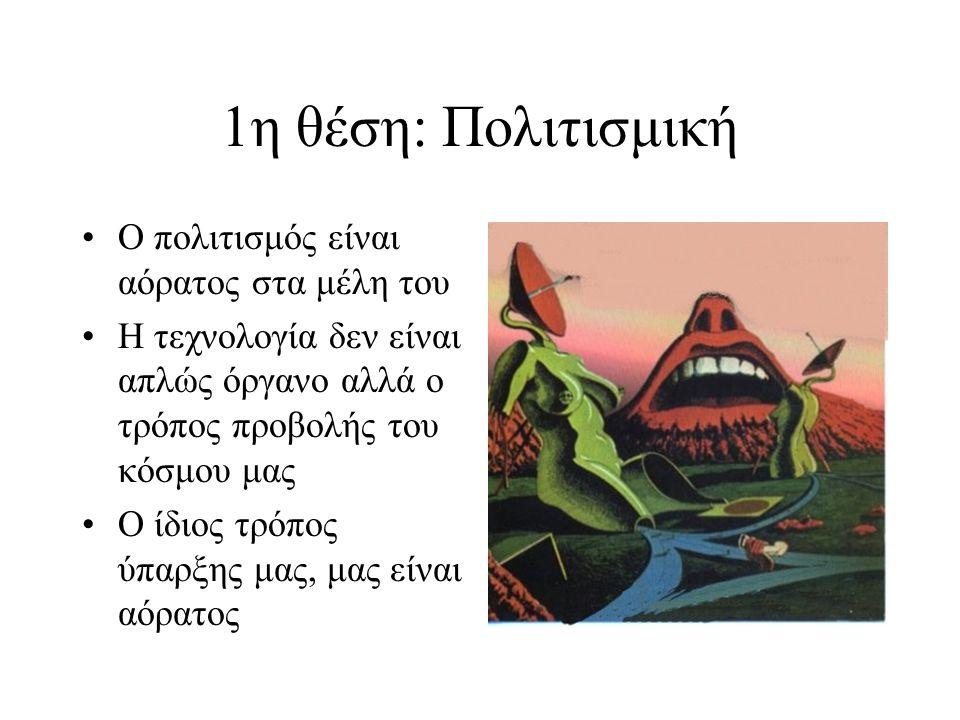 """""""Το ερώτημα που αφορά την τεχνολογία"""" Μια ιστορία τρόμου Η διέξοδος που προτείνει ο Heidegger Η επιστροφή στην Αρχαία Ελλάδα και Το ζητούμενο αποτέλεσ"""