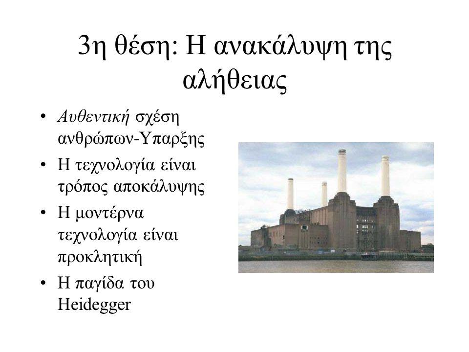2η θέση: Η ελληνική διέξοδος Η μελέτη της φιλοσοφίας διαλύει την αορατότητα. Η αρχαία ελληνική τεχνολογία είναι μια διαφορετική πλαισίωση. Αντίθεση με