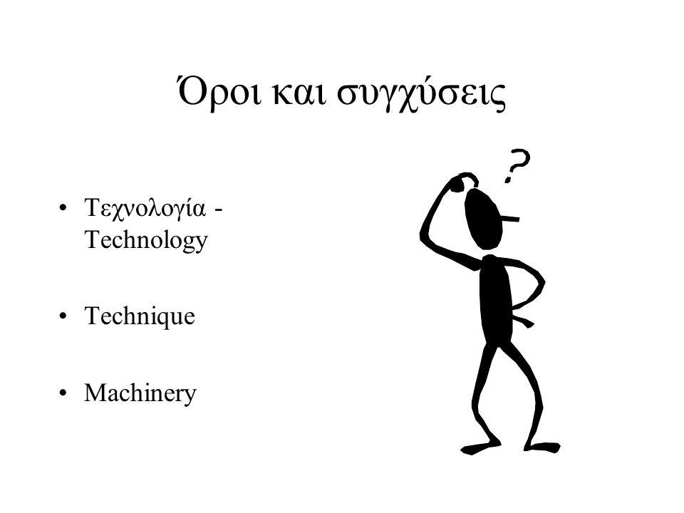 Όροι και συγχύσεις Τεχνολογία - Technology Technique Machinery
