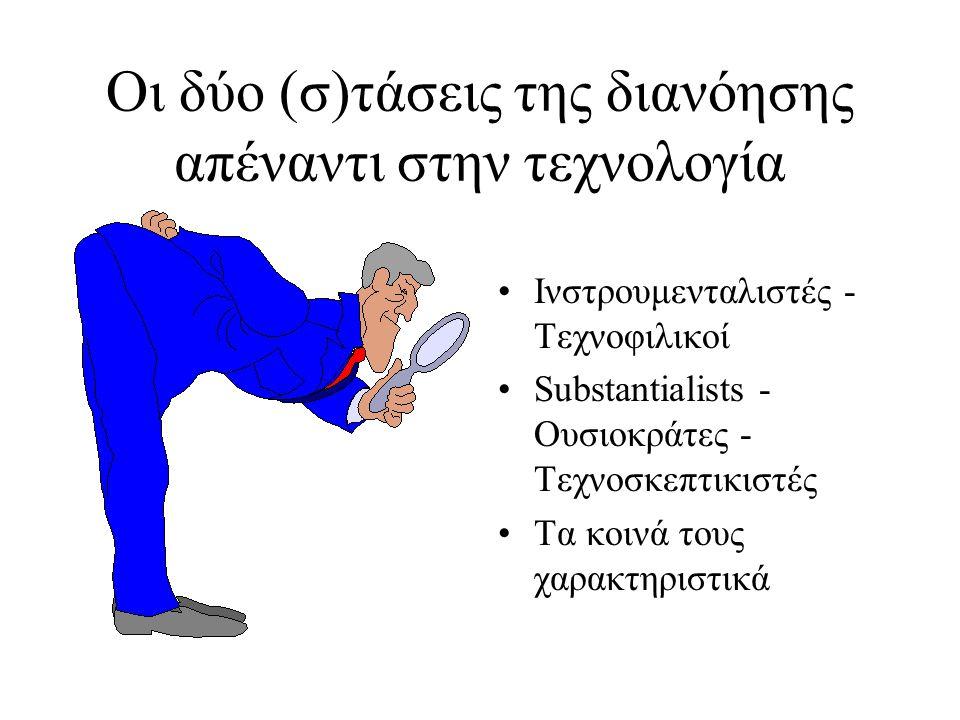 4η θέση: Υπερβατικότητα Η υπερβατικότητα του φιλοσόφου παρέχει ένα σημείο εκκίνησης για τη συζήτηση