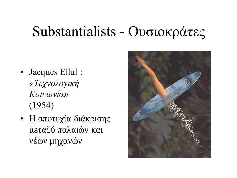 Οι δύο (σ)τάσεις της διανόησης απέναντι στην τεχνολογία Ινστρουμενταλιστές - Τεχνοφιλικοί Substantialists - Ουσιοκράτες - Τεχνοσκεπτικιστές Τα κοινά τ