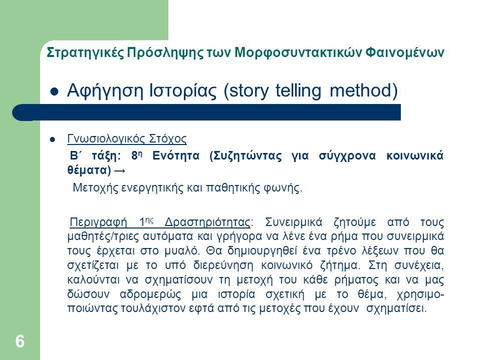 Στρατηγικές Πρόσληψης των Μορφοσυντακτικών Φαινομένων Αφήγηση Ιστορίας (story telling method) Περιγραφή 2 ης Δραστηριότητας: Χωρίζω τους μαθητές/τριες σε ομάδες και δίνω σε κάθε ομάδα μια εικόνα στην οποία φαίνονται άτομα σε δράση.