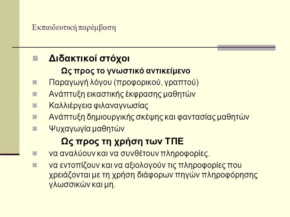 Εκπαιδευτική παρέμβαση Διδακτικοί στόχοι Ως προς το γνωστικό αντικείμενο Παραγωγή λόγου (προφορικού, γραπτού) Ανάπτυξη εικαστικής έκφρασης μαθητών Καλλιέργεια φιλαναγνωσίας Ανάπτυξη δημιουργικής σκέψης και φαντασίας μαθητών Ψυχαγωγία μαθητών Ως προς τη χρήση των ΤΠΕ να αναλύουν και να συνθέτουν πληροφορίες.