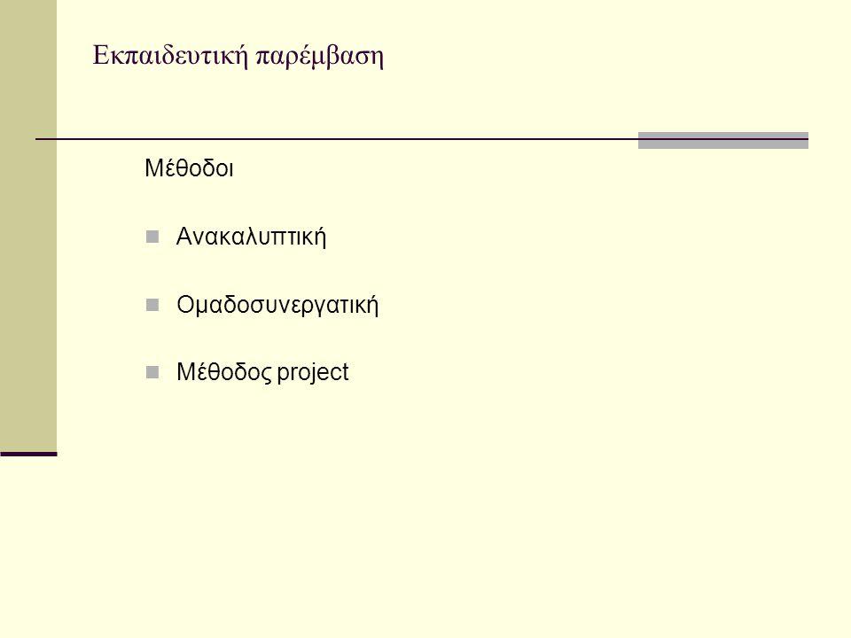 Εκπαιδευτική παρέμβαση Μέθοδοι Ανακαλυπτική Ομαδοσυνεργατική Μέθοδος project