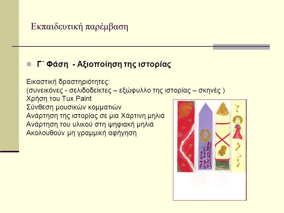 Γ΄ Φάση - Αξιοποίηση της ιστορίας Εικαστική δραστηριότητες: (συνεικόνες - σελιδοδείκτες – εξώφυλλο της ιστορίας – σκηνές ) Χρήση του Tux Paint Σύνθεση μουσικών κομματιών Ανάρτηση της ιστορίας σε μια Χάρτινη μηλιά Ανάρτηση του υλικού στη ψηφιακή μηλιά Ακολουθούν μη γραμμική αφήγηση Εκπαιδευτική παρέμβαση