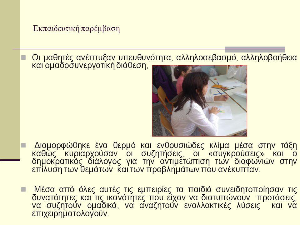 Εκπαιδευτική παρέμβαση Οι μαθητές ανέπτυξαν υπευθυνότητα, αλληλοσεβασμό, αλληλοβοήθεια και ομαδοσυνεργατική διάθεση, Διαμορφώθηκε ένα θερμό και ενθουσ