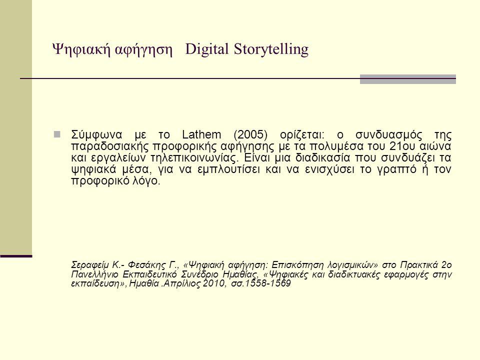Ψηφιακή αφήγηση Digital Storytelling Σύμφωνα με το Lathem (2005) ορίζεται: ο συνδυασμός της παραδοσιακής προφορικής αφήγησης με τα πολυμέσα του 21ου αιώνα και εργαλείων τηλεπικοινωνίας.