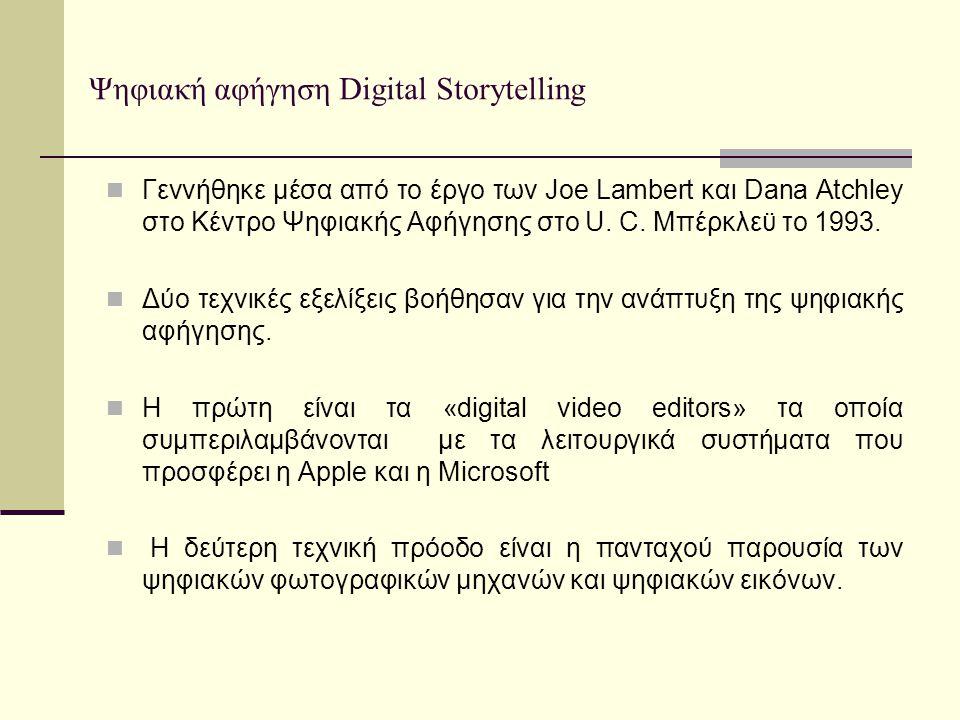 Ψηφιακή αφήγηση Digital Storytelling Γεννήθηκε μέσα από το έργο των Joe Lambert και Dana Atchley στο Κέντρο Ψηφιακής Αφήγησης στο U.