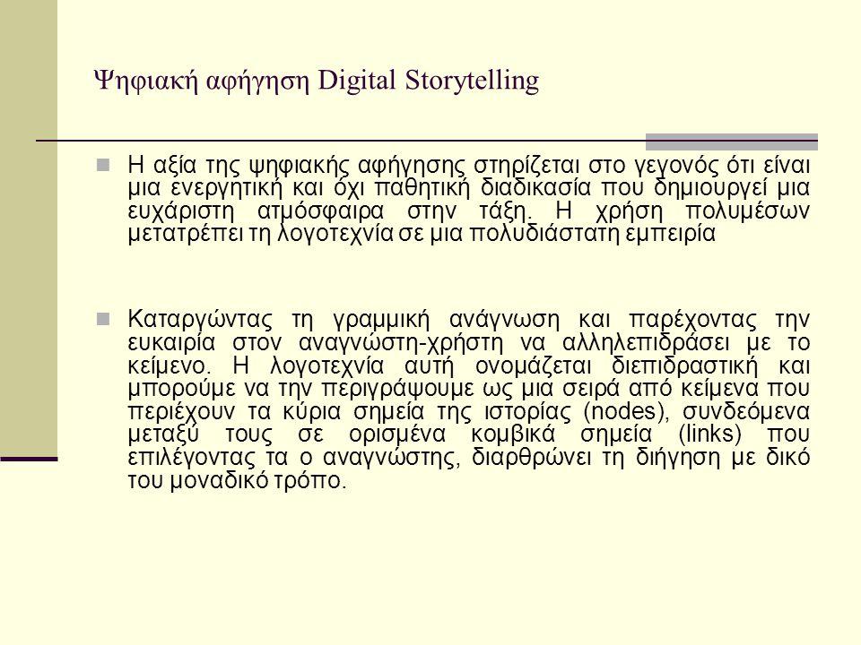 Ψηφιακή αφήγηση Digital Storytelling Η αξία της ψηφιακής αφήγησης στηρίζεται στο γεγονός ότι είναι μια ενεργητική και όχι παθητική διαδικασία που δημι