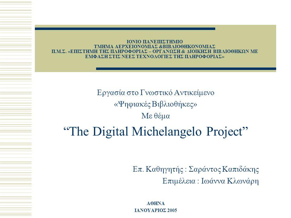 The Digital Michelangelo Project Archive (1/3)  Αν και ο στόχος της δημιουργίας τρισδιάστατων προτύπων από τα ανεπεξέργαστα δεδομένα που συνέλεξαν, δεν έχει μέχρι τώρα πλήρως επιτευχθεί, εντούτοις, δέχονται πολλές αιτήσεις για αυτά τα πρότυπα.