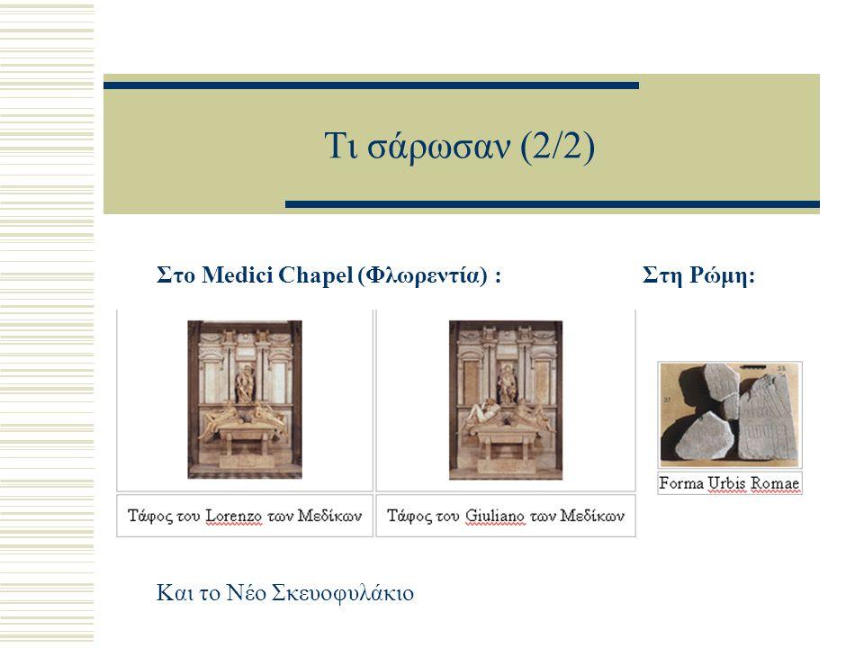 Τι σάρωσαν (2/2) Στο Medici Chapel (Φλωρεντία) : Στη Ρώμη: Και το Νέο Σκευοφυλάκιο