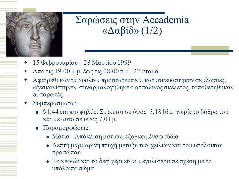 Σαρώσεις στην Accademia «Δαβίδ» (1/2)  15 Φεβρουαρίου – 28 Μαρτίου 1999  Από τις 19.00 μ.μ. έως τις 08.00 π.μ., 22 άτομα  Αφαιρέθηκαν τα γυάλινα πρ