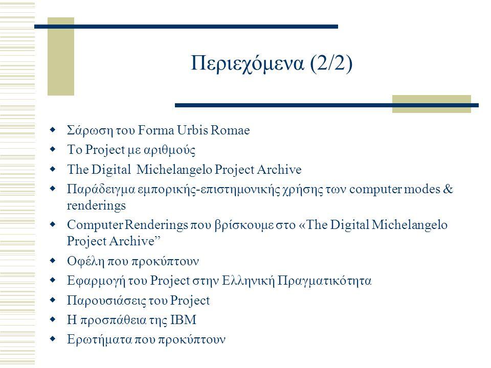 Περιεχόμενα (2/2)  Σάρωση του Forma Urbis Romae  To Project με αριθμούς  Τhe Digital Michelangelo Project Archive  Παράδειγμα εμπορικής-επιστημονι