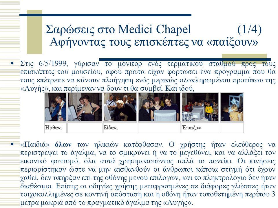 Σαρώσεις στο Medici Chapel (1/4) Αφήνοντας τους επισκέπτες να «παίξουν»  Στις 6/5/1999, γύρισαν το μόνιτορ ενός τερματικού σταθμού προς τους επισκέπτ