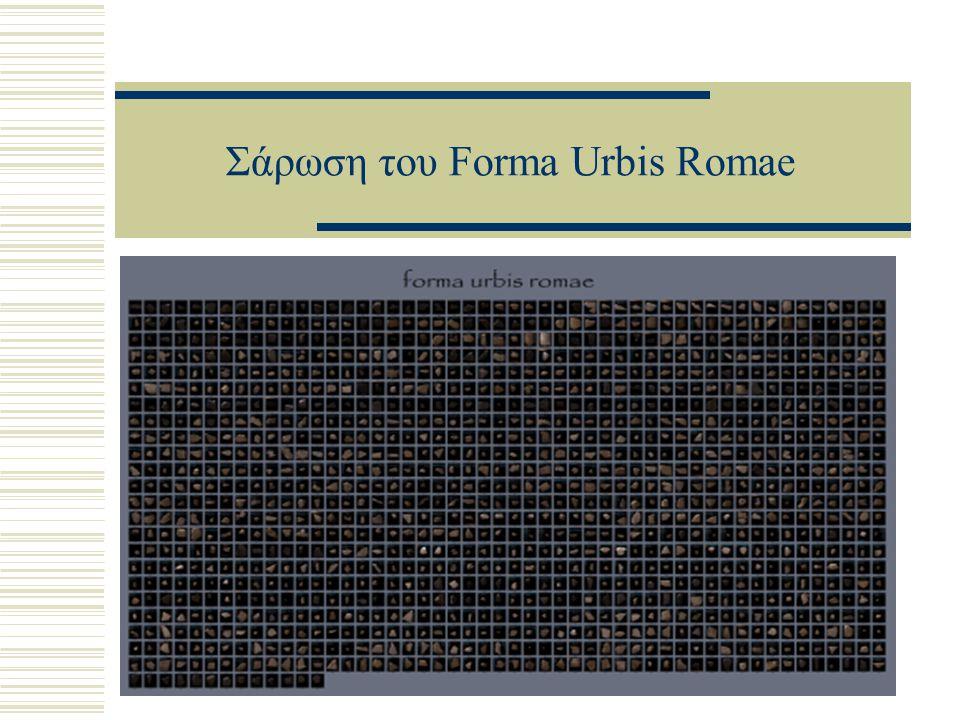 Σάρωση του Forma Urbis Romae