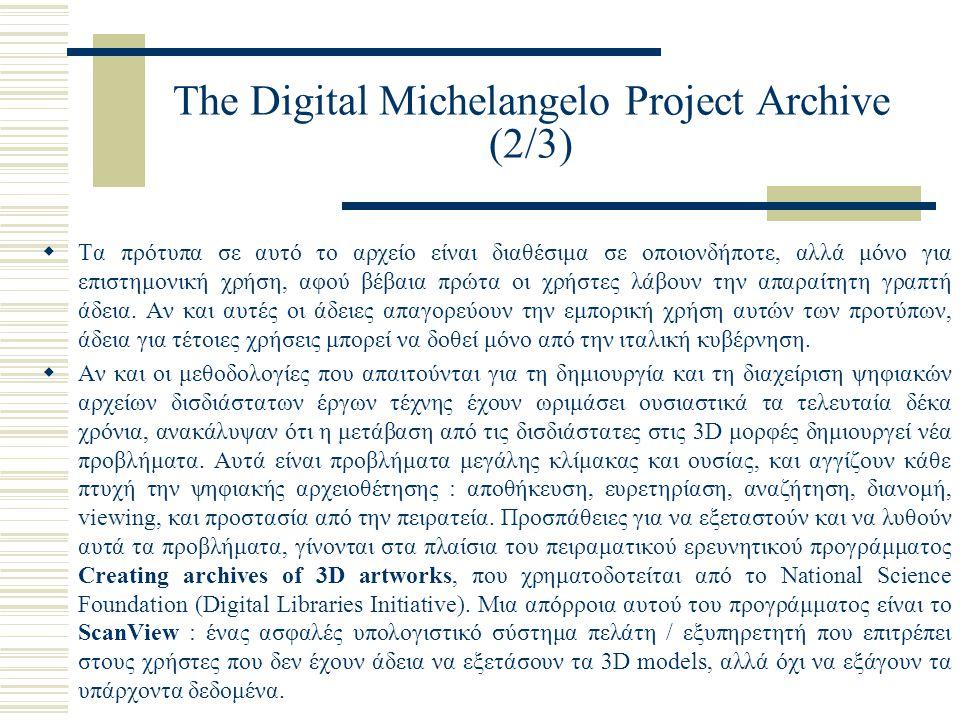 The Digital Michelangelo Project Archive (2/3)  Τα πρότυπα σε αυτό το αρχείο είναι διαθέσιμα σε οποιονδήποτε, αλλά μόνο για επιστημονική χρήση, αφού