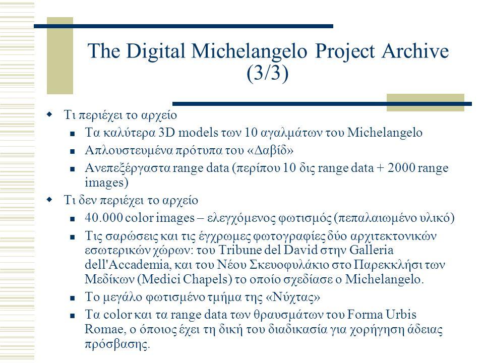 The Digital Michelangelo Project Archive (3/3)  Τι περιέχει το αρχείο Τα καλύτερα 3D models των 10 αγαλμάτων του Michelangelo Απλουστευμένα πρότυπα τ