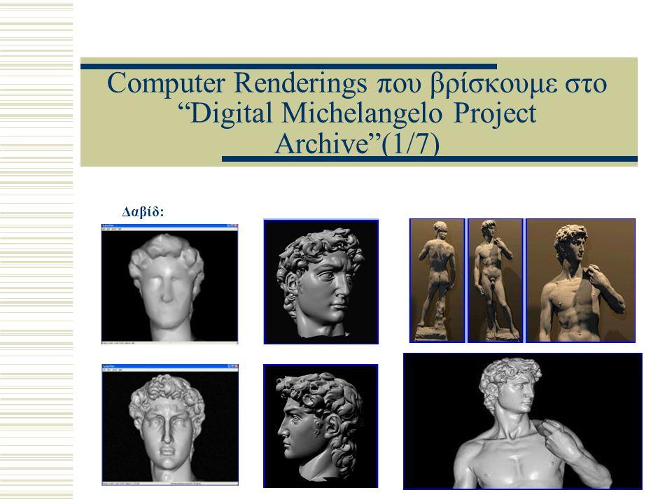 "Computer Renderings που βρίσκουμε στο ""Digital Michelangelo Project Archive""(1/7) Δαβίδ:"