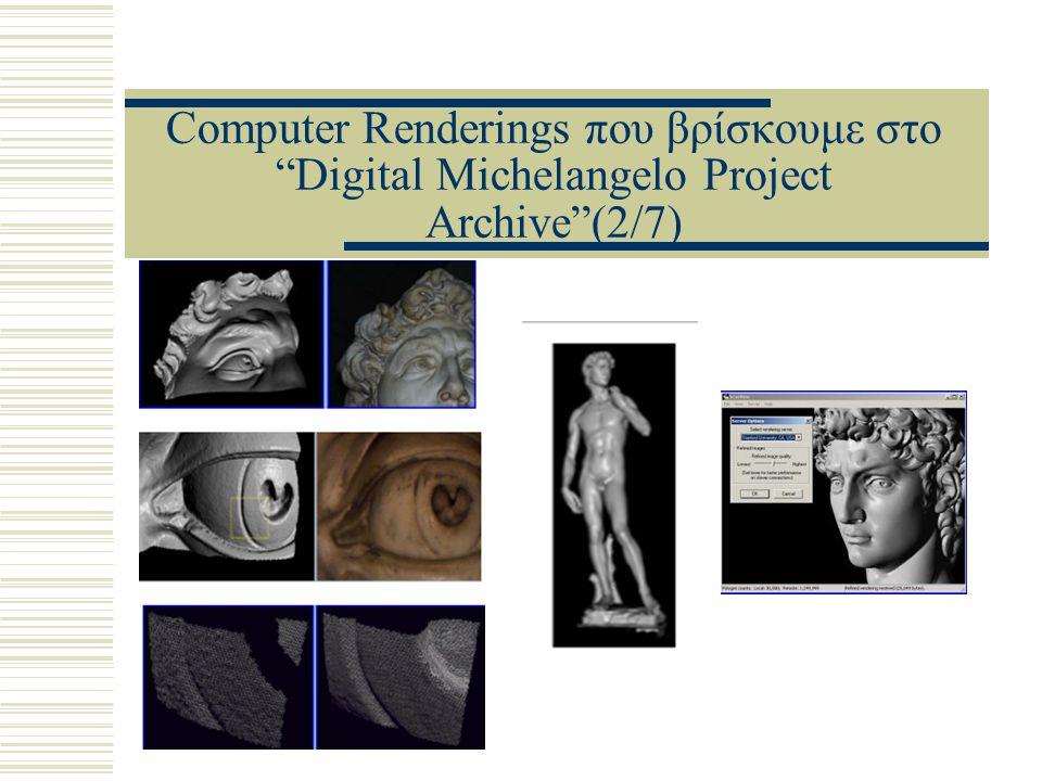 "Computer Renderings που βρίσκουμε στο ""Digital Michelangelo Project Archive""(2/7)"