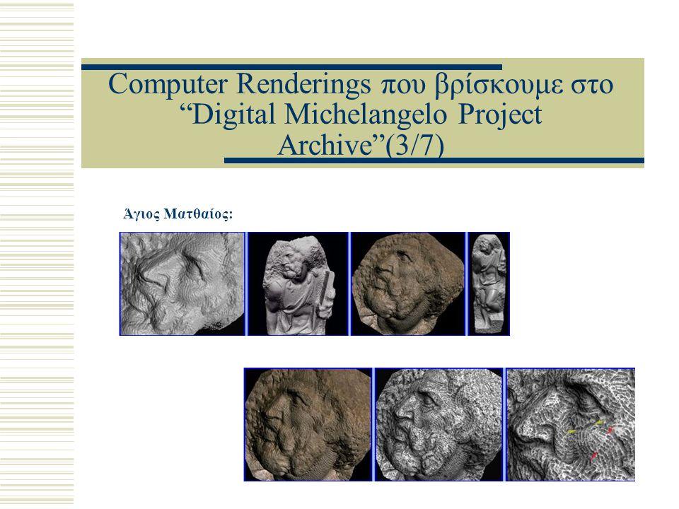 "Computer Renderings που βρίσκουμε στο ""Digital Michelangelo Project Archive""(3/7) Άγιος Ματθαίος:"