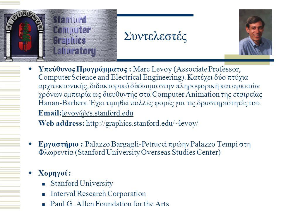 Συντελεστές  Υπεύθυνος Προγράμματος : Marc Levoy (Associate Professor, Computer Science and Electrical Engineering). Κατέχει δύο πτύχια αρχιτεκτονική