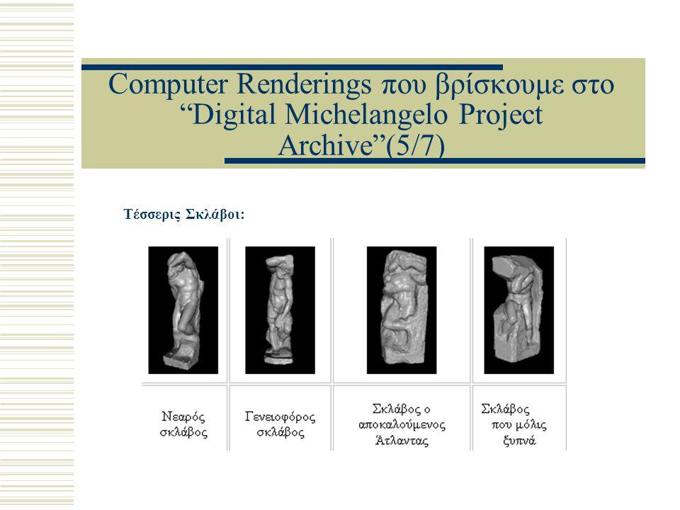 "Computer Renderings που βρίσκουμε στο ""Digital Michelangelo Project Archive""(5/7) Τέσσερις Σκλάβοι:"