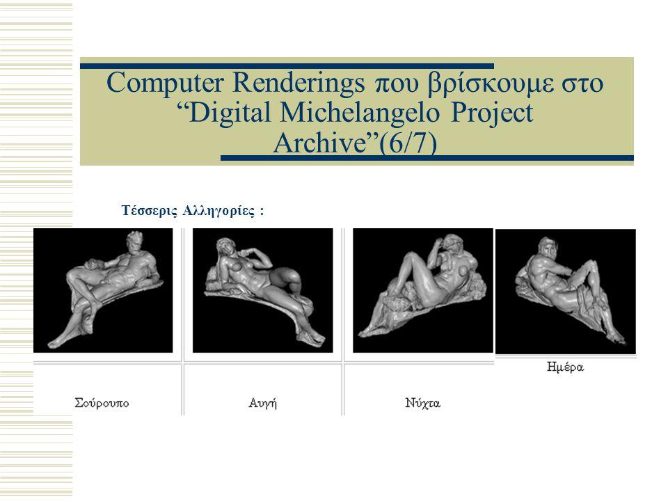 "Computer Renderings που βρίσκουμε στο ""Digital Michelangelo Project Archive""(6/7) Τέσσερις Αλληγορίες :"