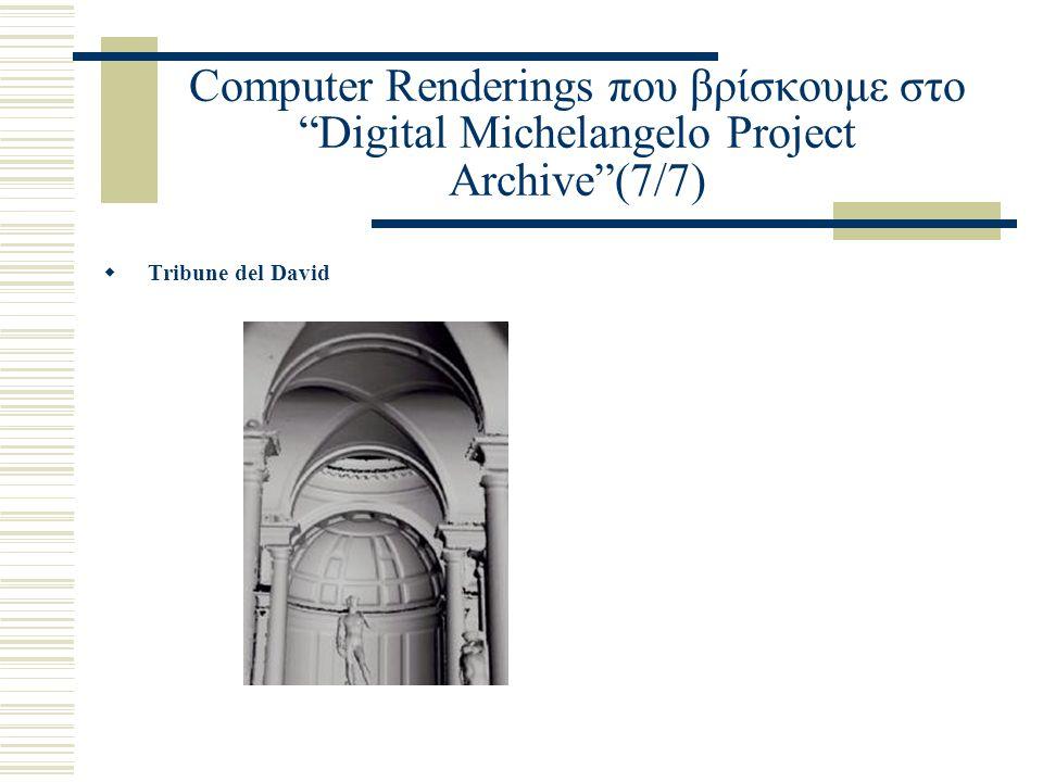 """Computer Renderings που βρίσκουμε στο """"Digital Michelangelo Project Archive""""(7/7)  Tribune del David"""